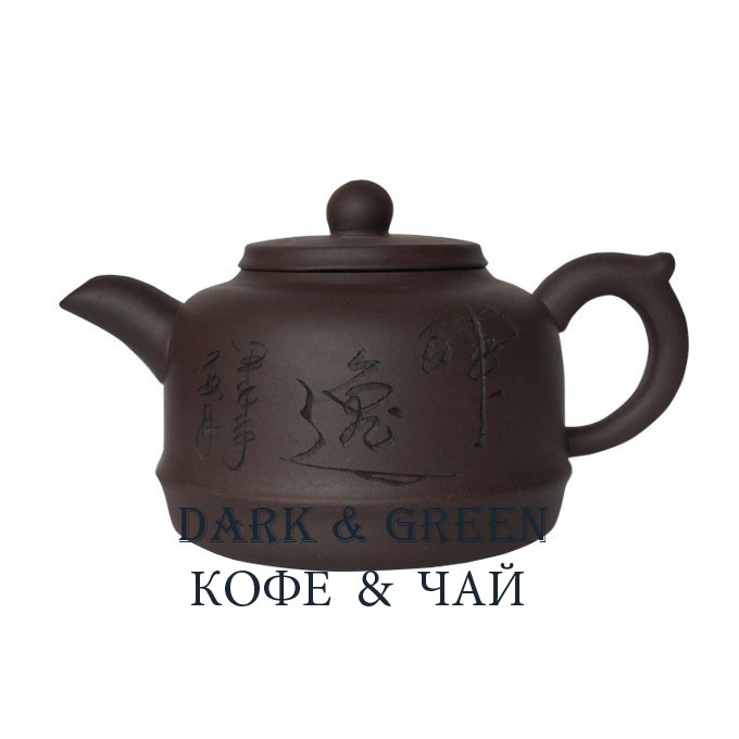Глиняный чайник Шеньши 350 мл.