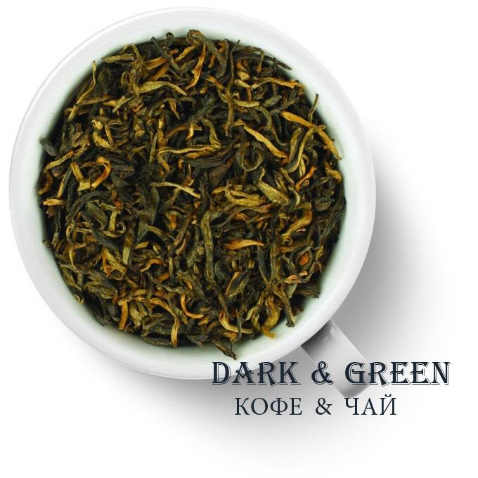 Китайский элитный Дянь Хун (Красный чай с земли Дянь)