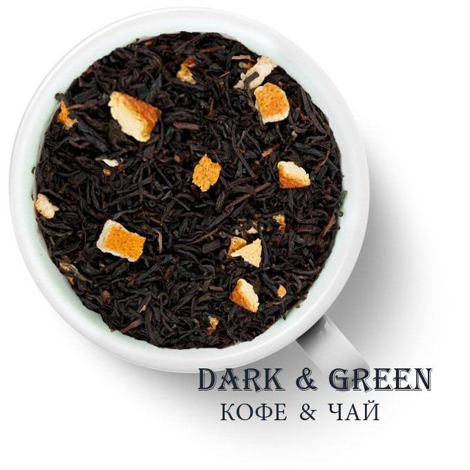 Чай черный ароматизированный Апельсин со сливками