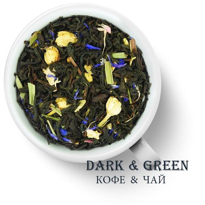 Чай черный ароматизированный Эрл Грей Специальный